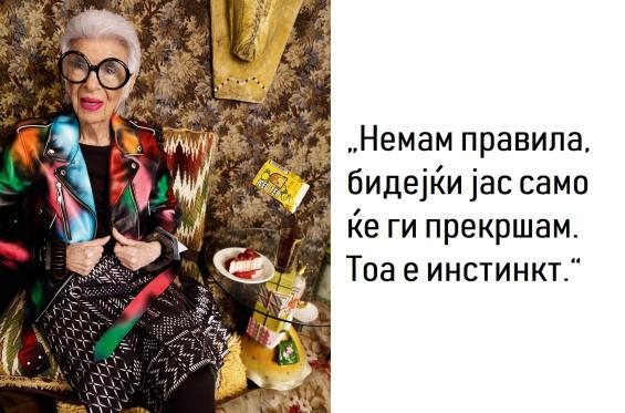 Ајрис Апфел